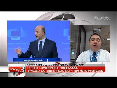 Οι διαπιστώσεις της Κομισιόν για την ελληνική οικονομία | 27/02/19 | ΕΡΤ