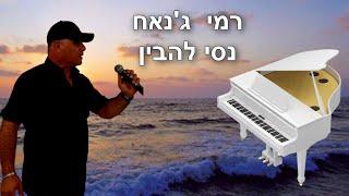 הזמר רמי ג'נאח – בסינגל חדש - נסי להבין