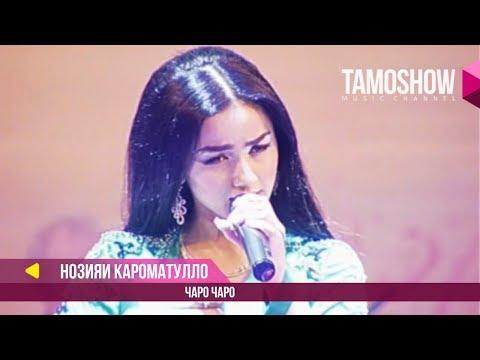 Нозияи Кароматулло - Чаро Чаро (Клипхои Точики 2017)
