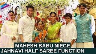 Mahesh Babu Niece Jahnavi Half Saree Function | Manjula Ghattamaneni Daughter Jahnavi Pics