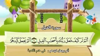 المصحف المعلم للشيخ القارىء محمد صديق المنشاوى سورة الفيل كاملة جودة عالية