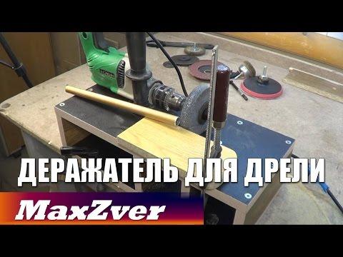 Мобильная стойка для дрели. Часть 1. Mobile stand for drills. Part 1. - RepeatYT - Twoje utwory w petli!