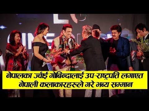 (गोविन्दालाई ज्वाँईको सत्कार गर्दै यसरी गरियो सम्मान Bollywood Actor Govinda Honoured by Nepali Actor - Duration: 16 minutes.)