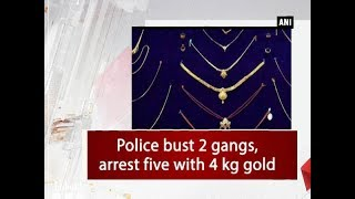 Vijayawada (Andhra Pradesh), July 25 (ANI): The Andhra Pradesh Police on Monday busted two robbery gangs and arrested five men for looting a gold workshop in Vijayawada. Earlier, eight people had barged into the workshop, threatened the workers at gunpoint and fled with several gold ornaments.--------------------------------------Subscribe now! Enjoy and stay connected with us!!☛ Visit our Official website: http://www.aninews.in/☛ Follow ANI News : https://twitter.com/ani_news☛ Like us: https://www.facebook.com/ANINEWS.IN☛ Send your suggestions/Feedback: shrawankp@aniin.com