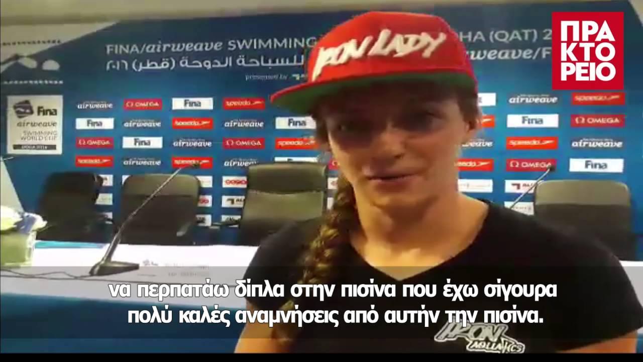 H Katinka Hosszu «μιλάει» ελληνικά στο Πρακτορείο Sport