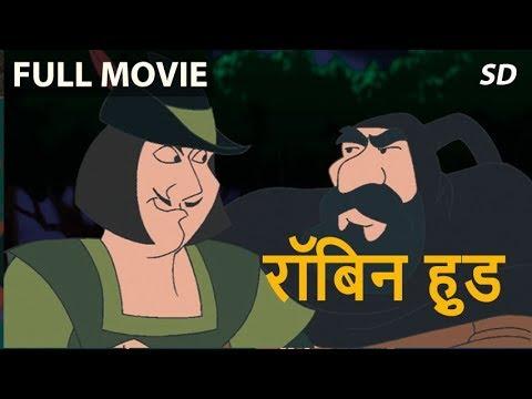 रॉबिन हुड की कहानी Adventures of Robin Hood Story In Hindi | Hindi Fairy Tales | Hindi Cartoon Movie
