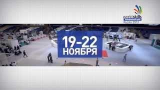 «World Skills Russia»