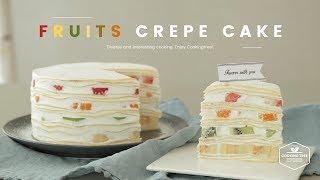 Video 🍊생과일 크레이프 케이크 만들기🍌 : Fruits Crepe Cake Recipe - Cooking tree 쿠킹트리*Cooking ASMR MP3, 3GP, MP4, WEBM, AVI, FLV Juni 2019
