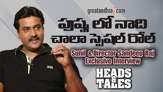 Sunil And Director Sandeep Raj Exclusive Interview | Heads And Tales Movie |