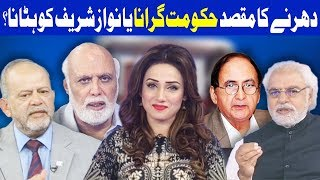 Think Tank With Syeda Ayesha Naaz - 30 December 2017 - Dunya News