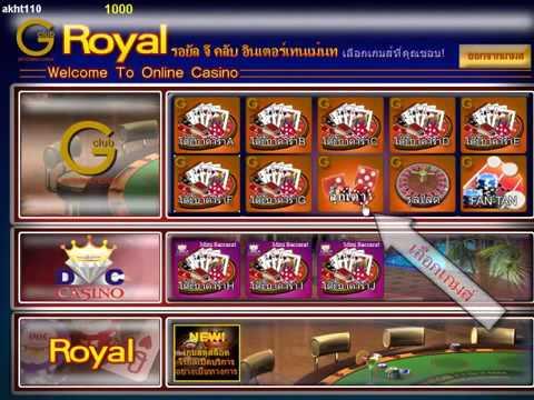 th-royalgclub คาสิโนออนไลน์ บาคาร่า รูเล็ต Gclub
