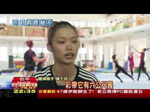 【TVBS】體操金牌楊千玫開球 驚豔大聯盟官網