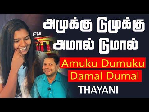 Amuku Dumuku Damal Dumal | அமுக்கு டுமுக்கு அமால் டுமால் | Thayani | Sooriyan Fm