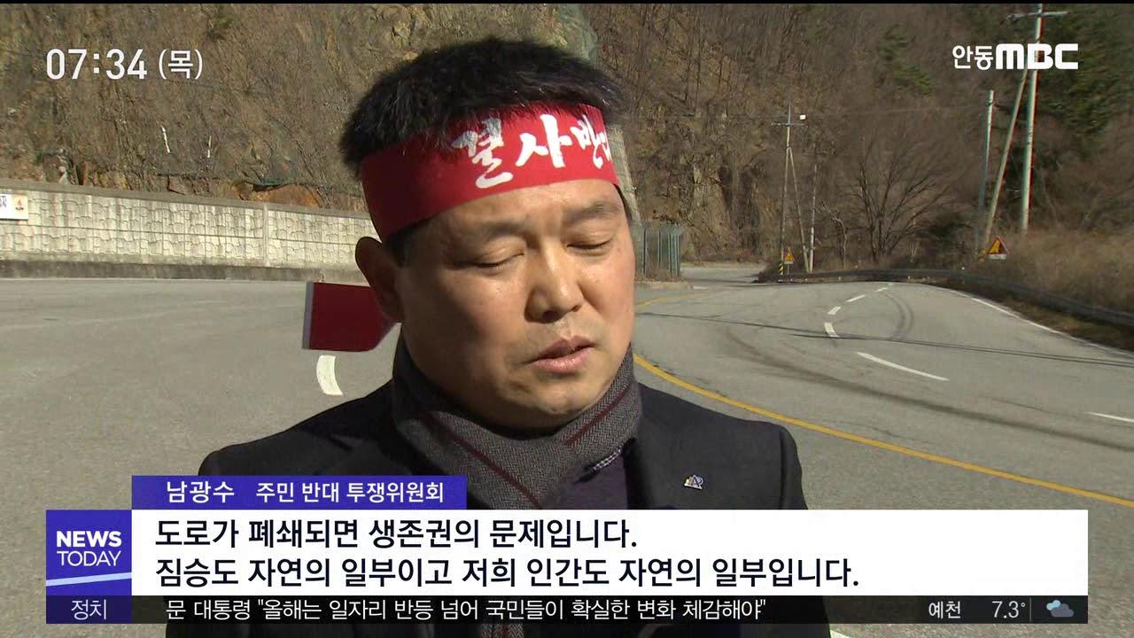 R]국도 폐쇄 생태 복원‥