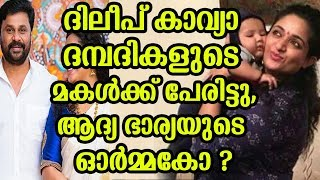 Video ദിലീപ് കാവ്യാ ദമ്പദികളുടെ മകൾക്ക് പേരിട്ടു,ആദ്യ ഭാര്യയുടെ ഓർമ്മകോ ? | dileep kavya baby name MP3, 3GP, MP4, WEBM, AVI, FLV Januari 2019