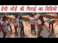 Couple beaten up by goons in UP,watch video | वनइंडिया हिन्दी