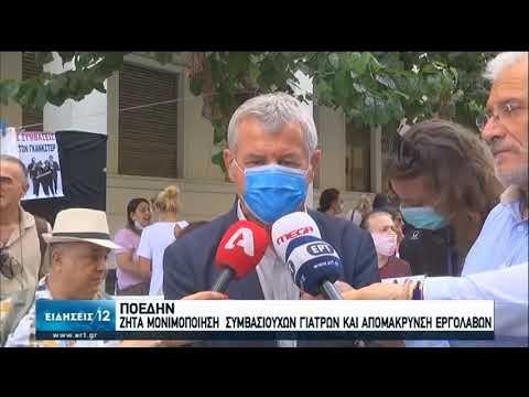 ΠΟΕΔΗΝ   Ζητά μονιμοποίηση συμβασιούχων γιατρών   15/07/2020   ΕΡΤ