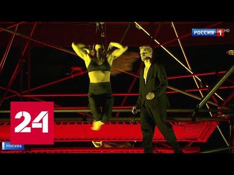 Московский театр мюзикла открывает сезон постановкой-экспериментом - Россия 24