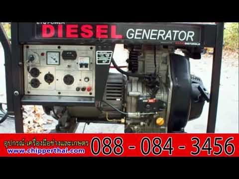 เครื่องปั่นไฟฟ้า เครื่องกำเนิดไฟฟ้า ดีเซล ETQ Gasoline generator 088-084-3456