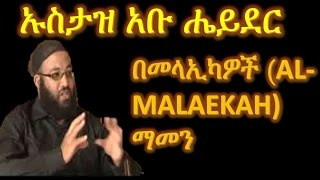 Ustaz  Abu Heyder    Belief In Angels AL MALAEKAH In Islam  በመላኢካ ማመን P 1