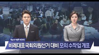 제143회 한국선거방송 뉴스(2020년 1월 31일)