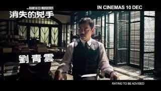 Nonton The Vanished Murderer Teaser   In Sg Cinemas 10th Dec 2015 Film Subtitle Indonesia Streaming Movie Download