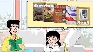 สื่อการเรียนการสอน การอ่านสารคดี ป.5 ภาษาไทย