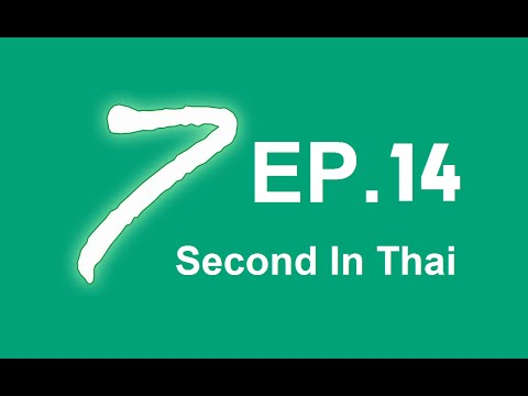 7 Second In Thai พากย์ไทย EP . 14 (видео)