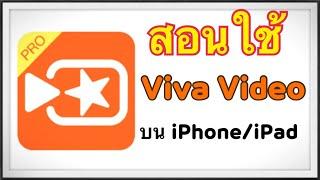 สอนใช้ Viva Video Pro สำหรับ iPhone   iPad / How to make movie by Viva Video ฉบับเต็ม   Full Version