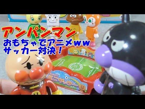 anpanman toys cartoon アンパンマン おもちゃでアニメww ミニサッカー対決!
