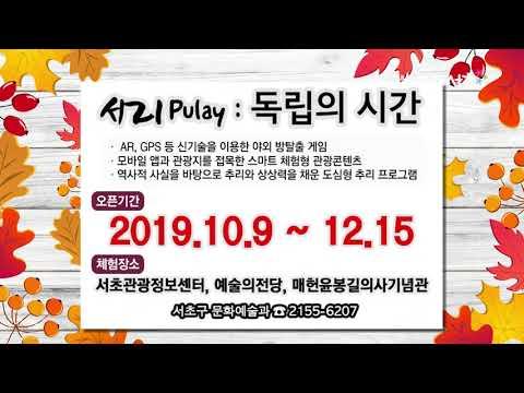 인터넷 전광판 (19.10.28.~19.11.01)