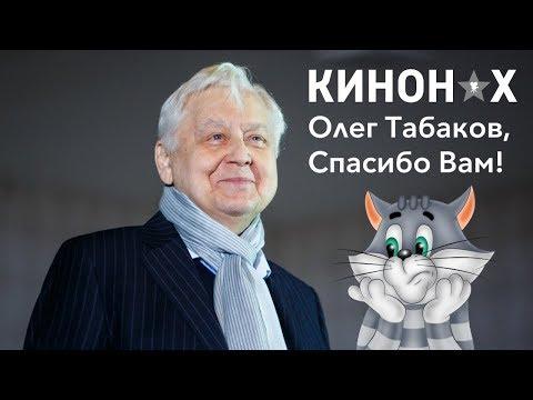 Олег Табаков. Самое яркое и лучшее от него и про него