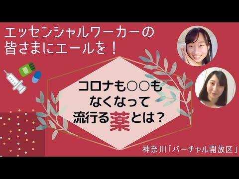 神奈川「バーチャル開放区」劇団チームエヌズ リモート演劇「薬」の画像