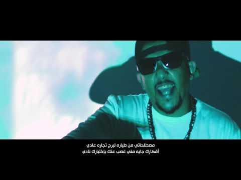 MC Amin - موسم الصيد | Official Music Video