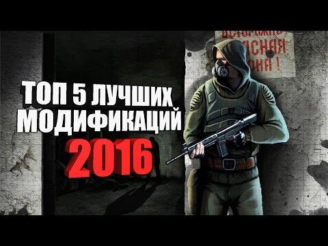 S.T.A.L.K.E.R.: ТОП - 5 ЛУЧШИХ МОДОВ 2016!