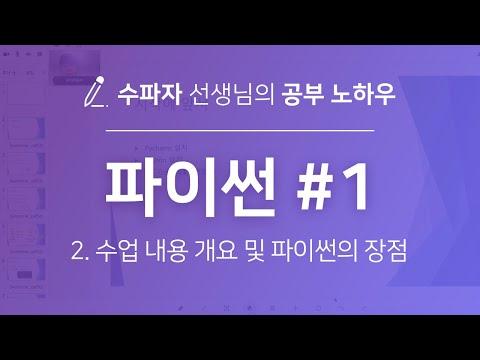 초보자도 쉽게 배울 수 있는  파이썬 강의 1-2