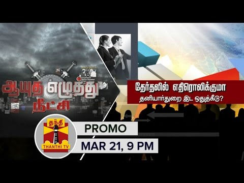Ayutha-Ezhuthu-Neetchi--Will-Reservation-in-Private-Sector-reflect-in-Elections-21-03-2016-Promo