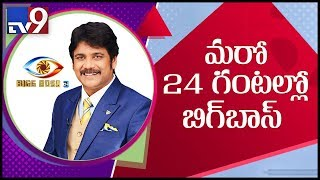 Bigg Boss 3 hosted by Akkineni Nagarjuna set to be aired from July 21