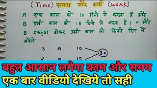 Work And Time In Hindi कार्य और समय/SSC GD,RAILWAY RPF,GROUP D_Part-1