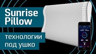 """Sunrise Pillow (Санрайз Пиллоу) —первая в мире умная подушка, которая следит за сном и улучшаетпроцесс пробуждения.Умная подушка Sunrise Pillow— это светодиодное освещение, аудиосистема, датчики и первоклассный пеноматериал с памятью…+++++++++++++Любите не только смотреть видео, но и читать умные тексты? Узнайте больше об умной подушке Sunrise Pillow и других гаджетах-девайсах в нашем официальном блоге на портале http://www.wasabitv.ru/ !+++++++++++++У Установите время пробуждения, выберите музыку и —засыпайте. Утром свечение встроенных светодиодов Sunrise Pillow будет медленно меняться от насыщенного красного до оранжевого —этот процесс будет сопровождаться музыкой.Умный будильник Sunrise Pillow (Санрайз Пиллоу) сможет разбудить вас с учетом фазы сна —вы будете полны сил и готовы действовать сразу после пробуждения.На умной подушке Sunrise Pillow вы сможете засыпать под звуки природы, любимую аудиокнигу или белый шум, который скрывает посторонние звуки.Интересно? Зайдите на страницу проекта Sunrise Pillow на Kickstarter (http://bit.ly/Sunrise_KS).Перевод и дубляж оригинального проморолика — редакция канала Geek to the Future с разрешения Mode Modern.Возрастное ограничение: 0++++++++++++++++Хотите больше обзоров """"гаджетов из будущего""""? Поддержите наш канал:Яндекс.Деньги: 410012312088324PayPal: kspiridonov@yahoo.comWMR 284505700040WMZ 133031555146+++++++++++++++Канал Geek to the Future посвящен обзорам мобильных устройств, гаджетов и девайсов —как современных, так и тех, которые прибыли к нам из будущего. Кроме тестов и сравнительных обзоров интересных ноутбуков, планшетов, смартфонов, мобильных телефонов, навигаторов, фото- и видеокамер канал Geek to the Future вы найдете ролики, в которых мы рассказываем об устройствах, «читающих мысли», девайсах для гиков-кулинаров, гаджетах, следящих за вашим здоровьем, и устройствах вроде 3D-ручек.Мы работаем и с крупными брендами, и со стартапами, которые запустили свои проекты на Kickstarter или Indiegogo. Поэтому у нас вы мож"""