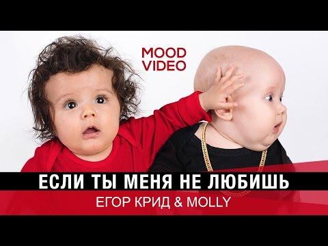 Егор Крид & MOLLY – Если ты меня не любишь (Mood Video)