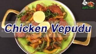Chicken Vepudu (Andhra Style Recipe) - Tamil