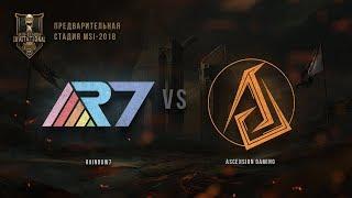 R7 vs ASC – MSI 2018, Предварительная стадия. День 1, Игра 2. / LCL / LCL