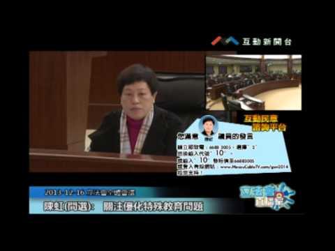 陳虹20131216立法會議