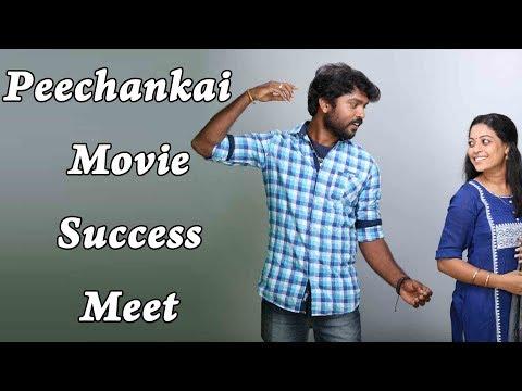 Peechankai aka Peechaankai Movie Success Meet Celebration | Karthik | Anjali Rao | MS Baskar | Ashok