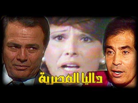 """الحلقة الأخيرة من مسلسل """"داليا المصرية"""""""