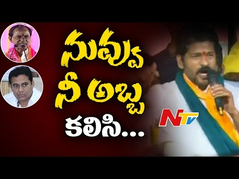 Revanth Reddy Sawal to KCR & KTR || Power Punch