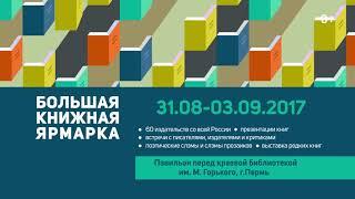 Большая книжная ярмарка в Перми