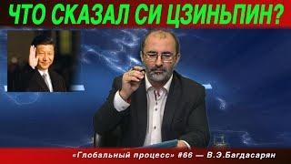 ГП #66 «Что сказал Си Цзиньпин?» Вардан Багдасарян