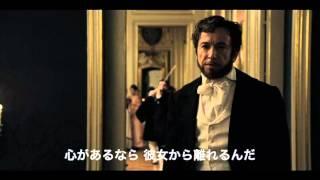『ミステリーズ 運命のリスボン』予告編